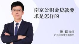 南京公积金贷款要求是怎样的