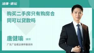 购买二手房只有购房合同可以贷款吗