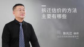 拆迁估价的方法主要有哪些-张元江律师