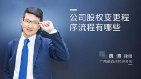 公司股权变更程序流程有哪些-黄涛律师