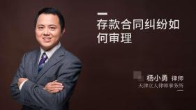 存款合同糾紛如何審理-楊小勇律師