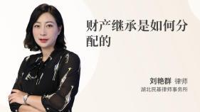 财产继承是如何分配的-刘艳群律师