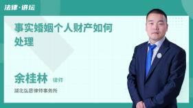 事实婚姻个人财产如何处理-余桂林律师