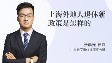 上海外地人退休新政策是怎样的