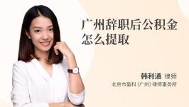 广州辞职后公积金怎么提取
