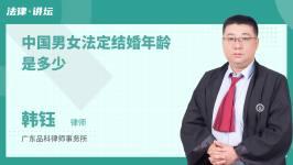 中国男女法定结婚年龄是多少