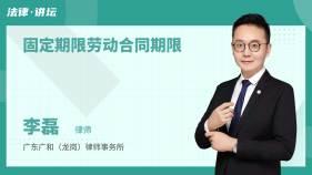 固定期限劳动合同期限-李磊律师