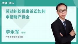 劳动纠纷民事诉讼如何申请财产保全