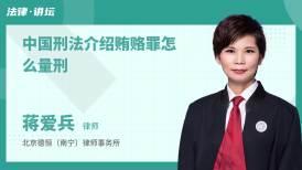 中国刑法介绍贿赂罪怎么量刑