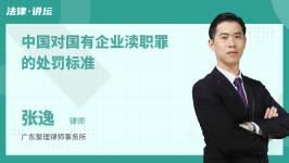 中国对国有企业渎职罪的处罚标准