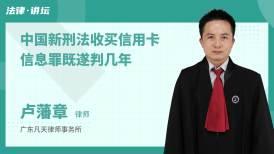 中國新刑法收買信用卡信息罪既遂判幾年