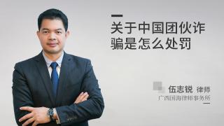 关于中国团伙诈骗是怎么处罚