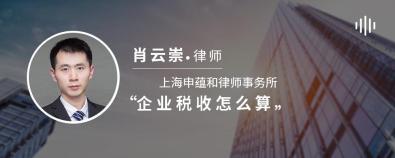 企业税收怎么算-肖云崇律师