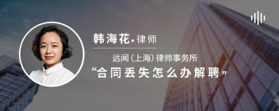 合同丢失怎么办解聘-韩海花律师