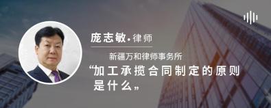 加工承揽合同制定的原则是什么-庞志敏律师