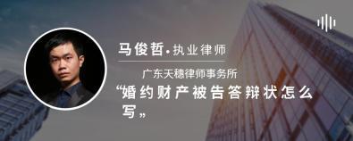 婚约财产被告答辩状怎么写-马俊哲律师