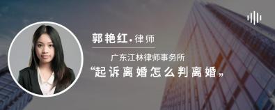 起訴離婚怎么判離婚-郭艷紅律師