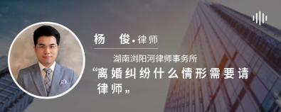 离婚纠纷什么情形需要请律师-杨俊律师