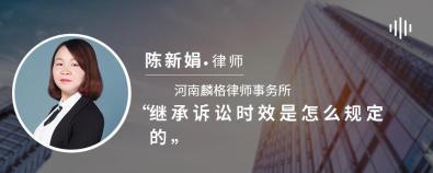 继承诉讼时效是怎么规定的-陈新娟律师