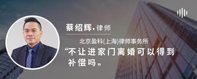 不让进家门离婚可以得到补偿吗-蔡绍辉律师