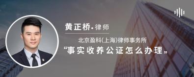 事实收养公证怎么办理-黄正桥律师
