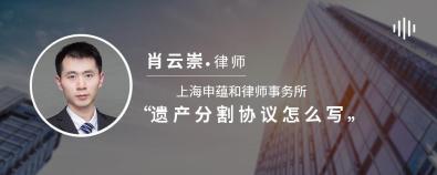 遗产分割协议怎么写-肖云崇律师