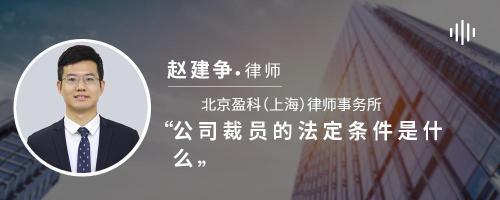 公司裁员的法定条件是什么