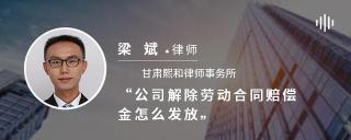 公司解除劳动合同赔偿金怎么发放