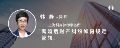 离婚后财产纠纷如何规定管辖-韩静律师