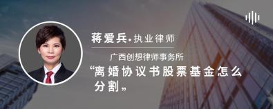 离婚协议书股票基金怎么分割-蒋爱兵律师