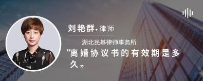 离婚协议书的有效期是多久-刘艳群律师