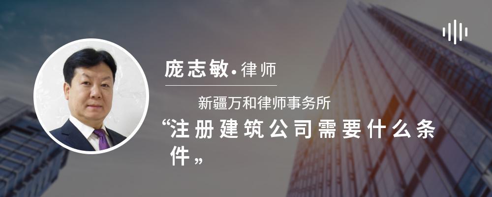 注册建筑公司需要什么条件