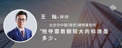搶奪罪數額較大的標準是多少-王燦律師