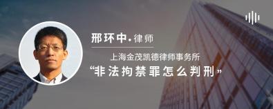 非法拘禁罪怎么判刑-邢环中律师