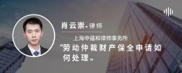劳动仲裁财产保全申请如何处理